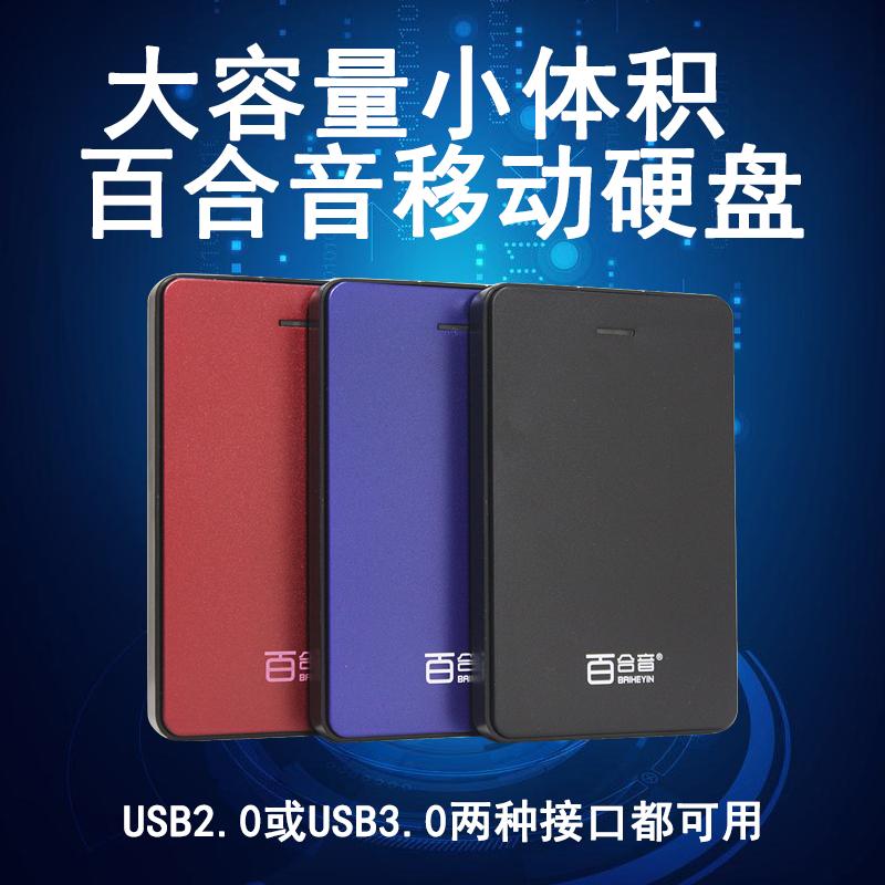 百合音移动硬盘500G usb2.0+usb3.0