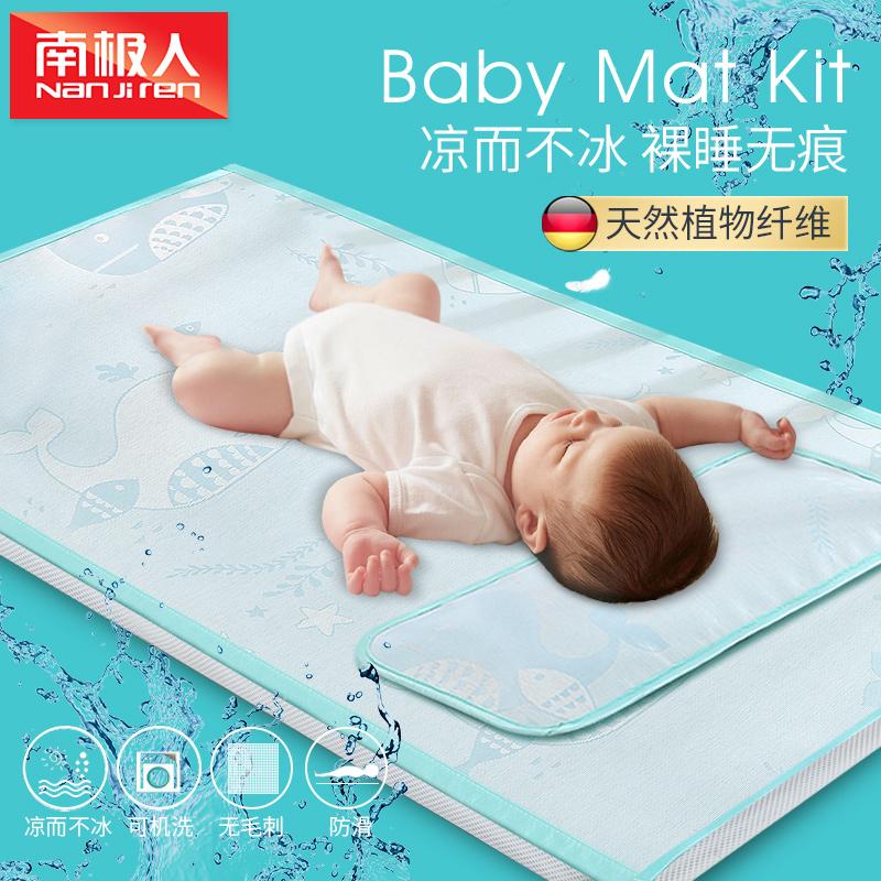 婴儿凉席新生儿冰丝幼儿园宝宝午睡婴儿床凉席儿童席子透气夏季