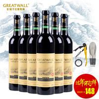 【不打烊】中粮长城干红葡萄酒星级赤霞珠750ml*6瓶整箱特价国产