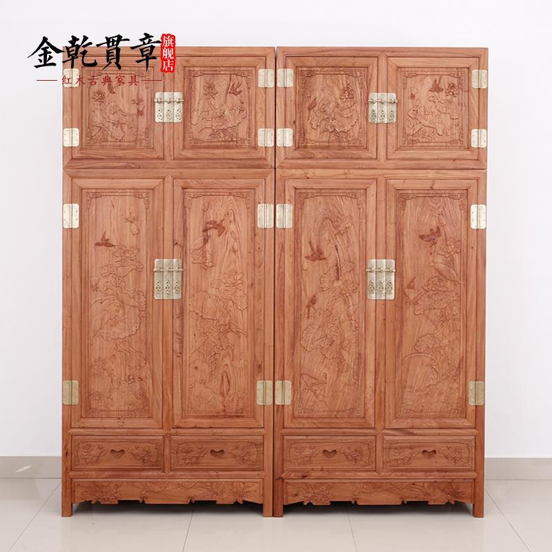 金乾贯章红木家具非洲花梨木雕花顶箱柜JQGZ0219-YO