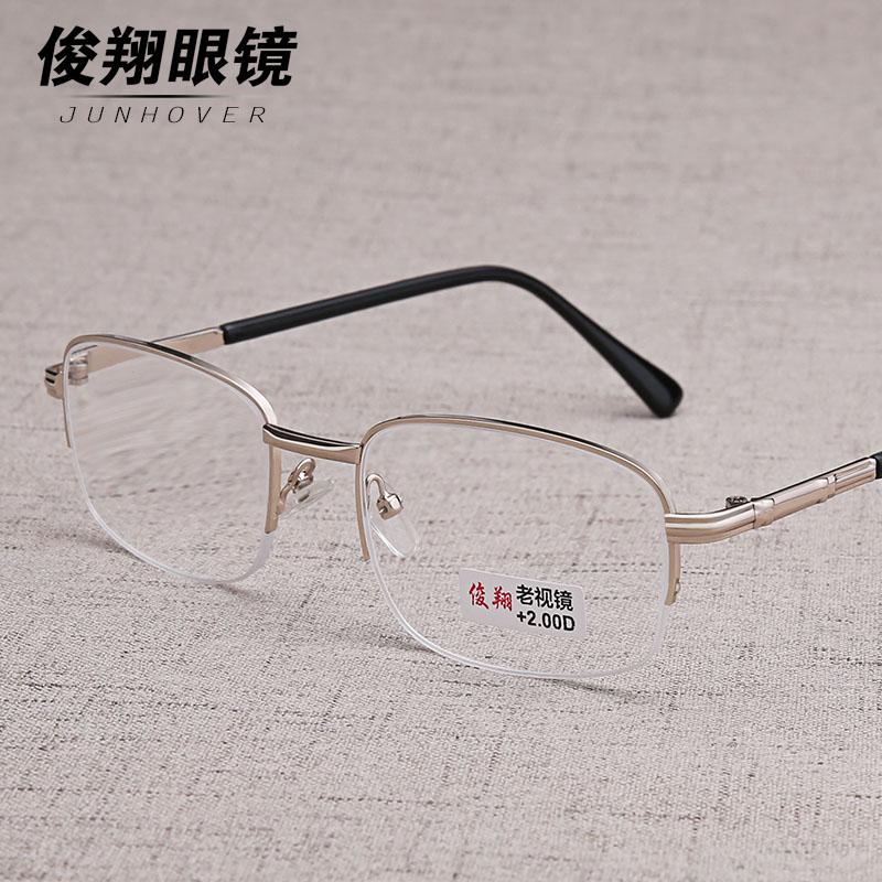 半框老花镜男舒适超轻老花眼镜远视老视镜多功能花镜女防辐射眼镜
