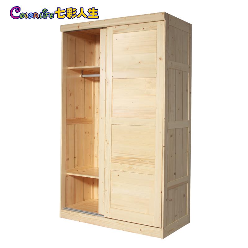 七彩人生实木推拉门衣柜