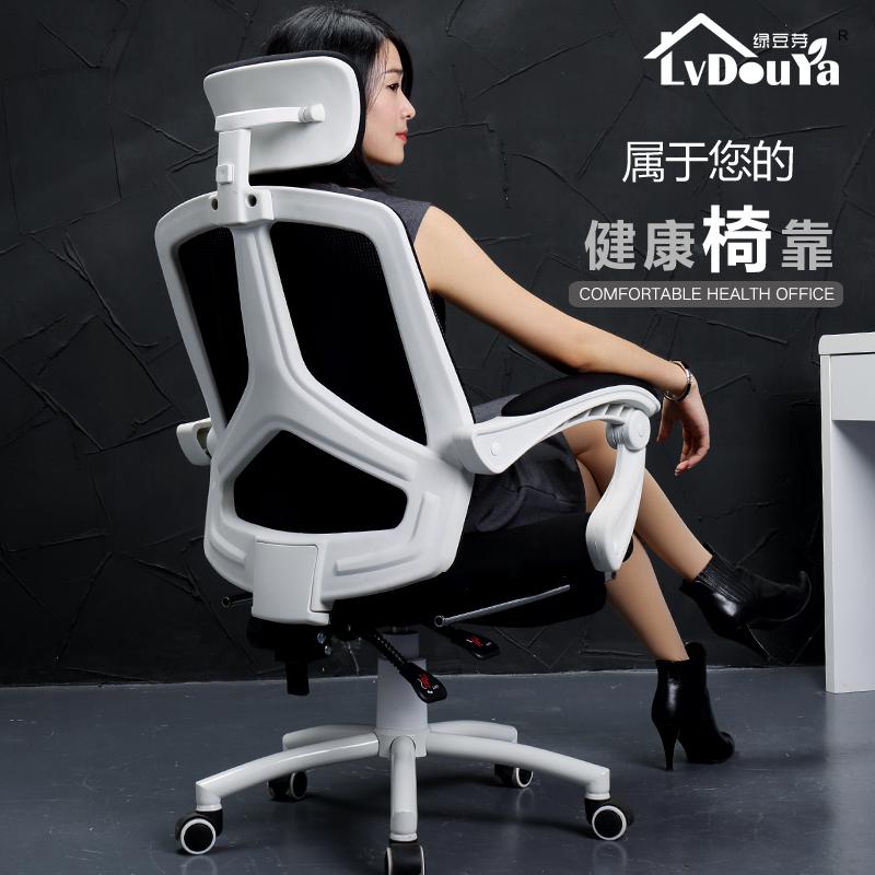 绿豆芽电脑椅子8658