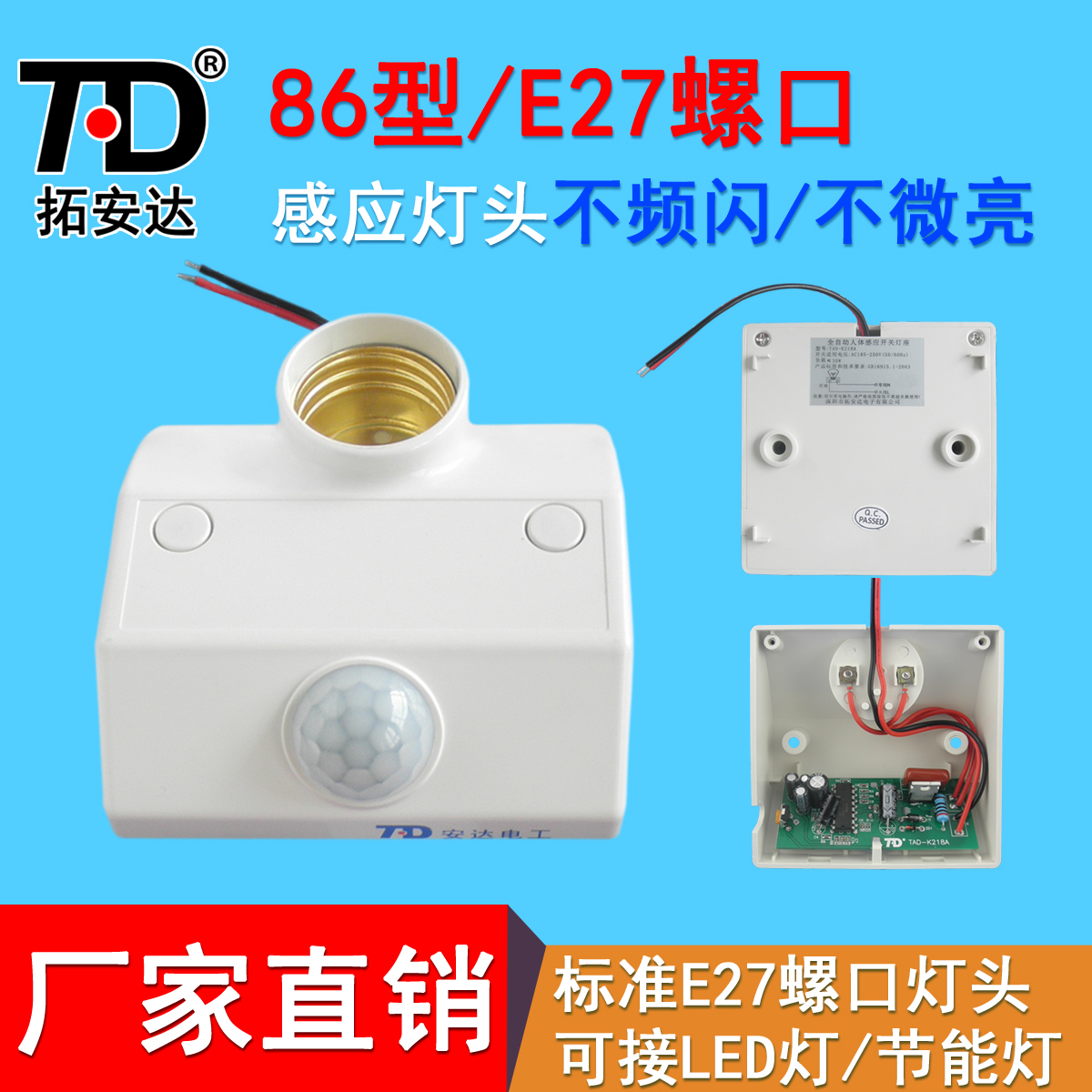 拓安达人体红外感应灯TAD-K218A-220