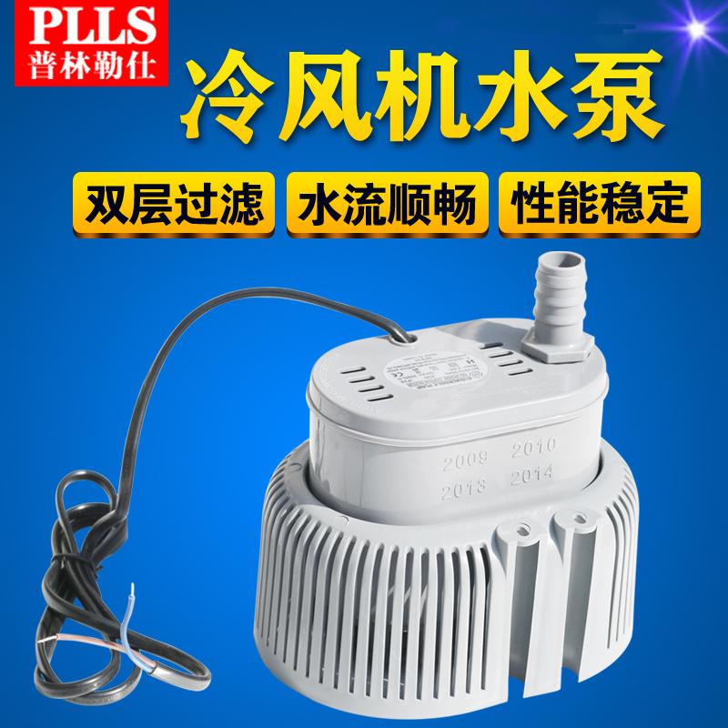普林勒仕工业冷风机抽水泵 plls-005