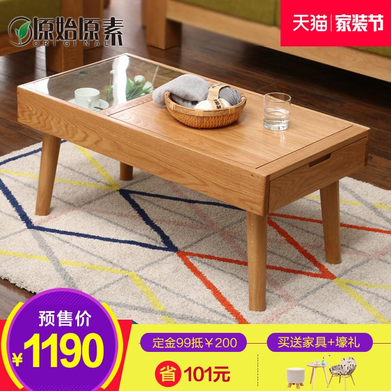 原始原素日式茶几R-CJ041