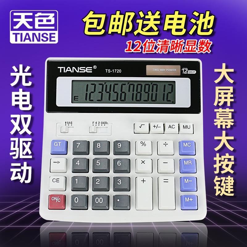 天色计算器太阳能12位计算机大按键财务多功能学生办公计算器包邮