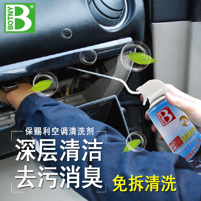 保赐利汽车空调清洗剂车用空调管道泡沫清洁