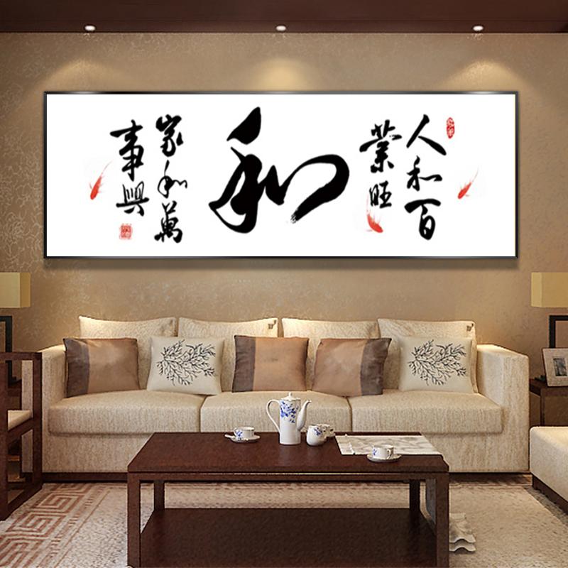 皇室珍品家和万事兴十字绣字画HSZP1721