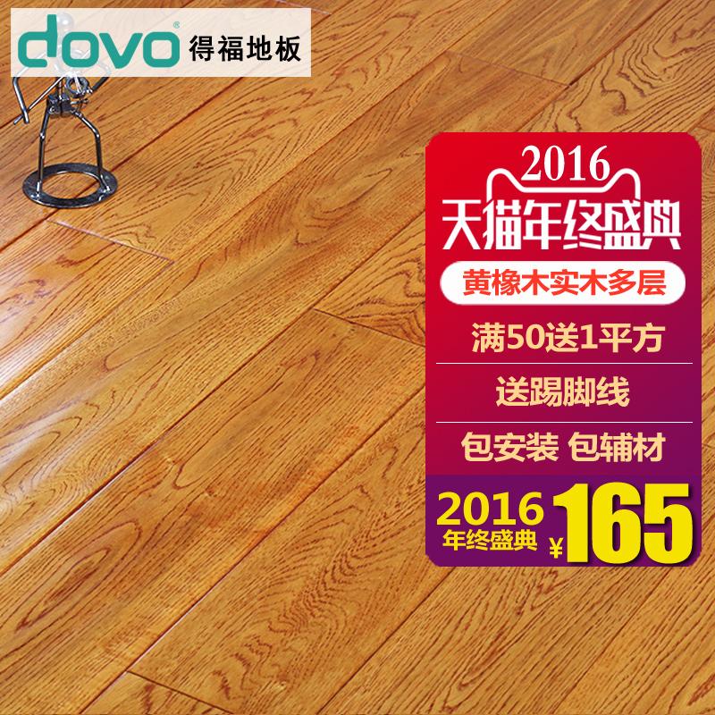 得福实木复合地板7901