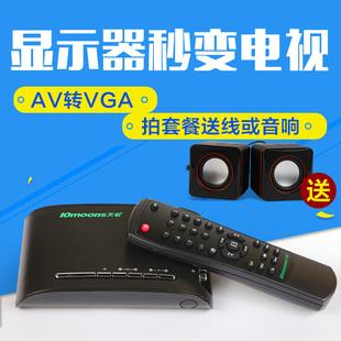 Moons TV box LT360W watch TV computer display TV closed AV to VGA conversion kit