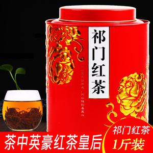 inWE/因味茶 祁门红茶500g  新茶红茶叶 祁门红香螺 蜜香手工红茶