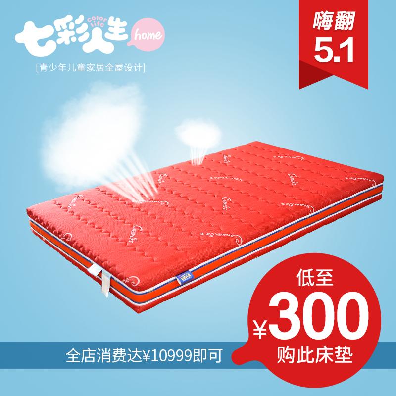 七彩人生儿童床垫ME-CD5501