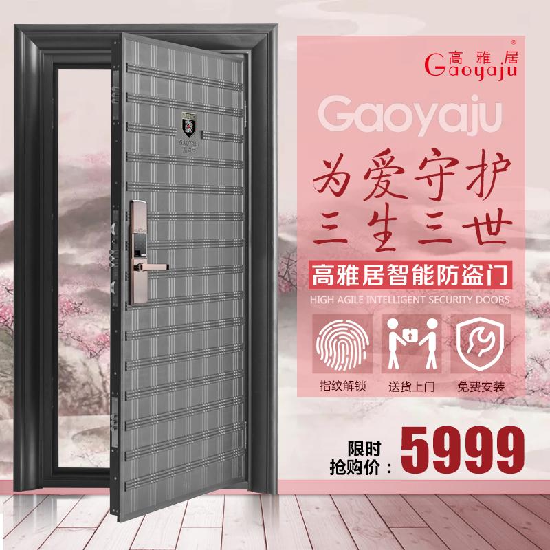 高雅居智能防盗门GYJ-纵横四海