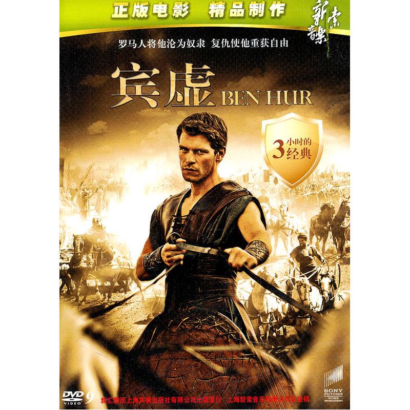 宾虚(DVD9)