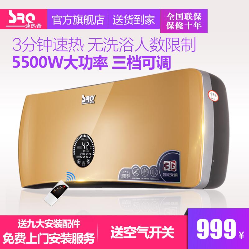 srq/速热奇电热水器srq8018