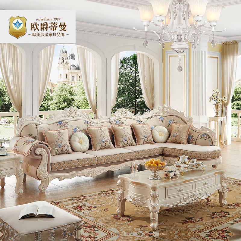 欧爵蒂曼 欧式沙发转角可拆洗奢华客厅家具田园实木布艺沙发组合