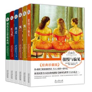 世界经典文学名著傲慢与偏见飘上下册红与黑简爱钢铁是怎样炼成的全六册经典珍藏版青少年必读著作经典名著