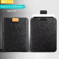 zoyu苹果iPad mini2保护套超薄保暖柔软内胆包迷你mini2通用7.9寸