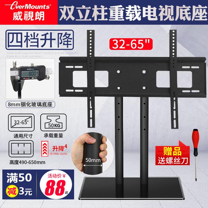 40-65寸液晶电视机底座架小米3S-48海信创维长虹夏普三星乐视X55