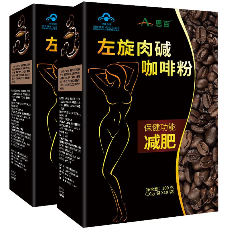 拍1发三盒减肥咖啡ANB-恩百 左旋肉碱咖啡粉 10g-袋*10袋*2盒套餐