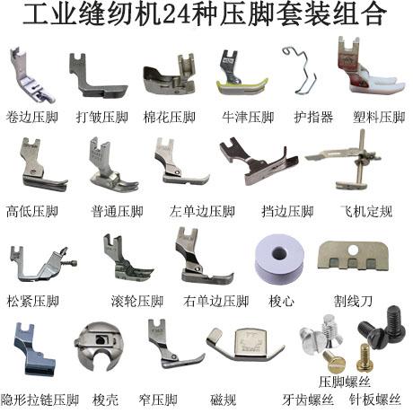 工业缝纫机压脚套装电脑平车卷边压脚拉链打折挡边 塑料压脚24种