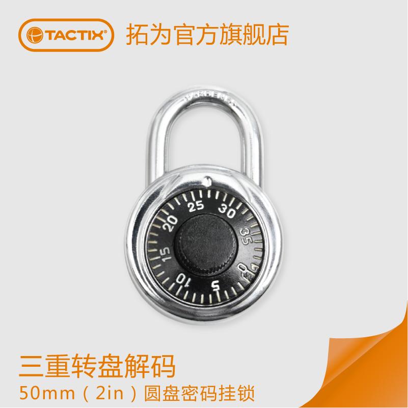 拓为密码锁大号保险箱式旋转密码锁大门