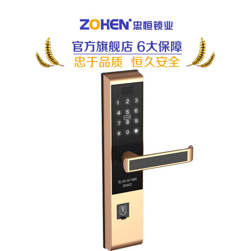 忠恒智能锁电子密码指纹锁ZH9621