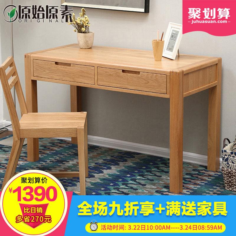 原始原素纯全实木书桌NW-SZ115