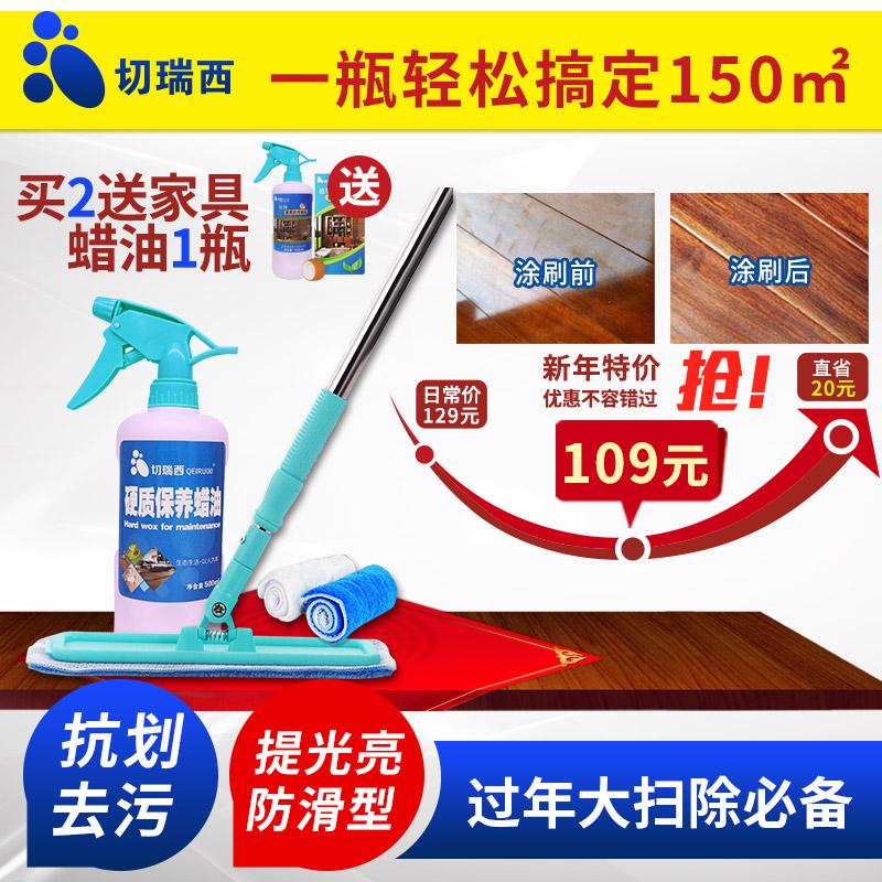 切瑞西 实木复合地板保养套装