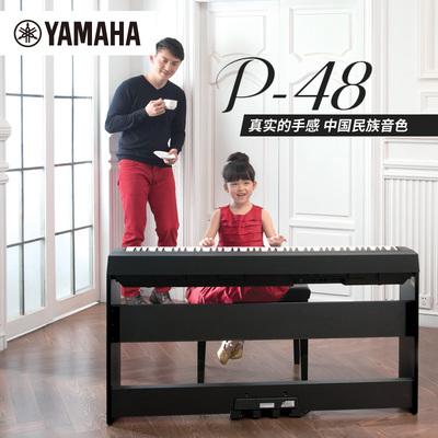 Yamaha-雅马哈 P-48B P系列 88键 重锤 电钢琴