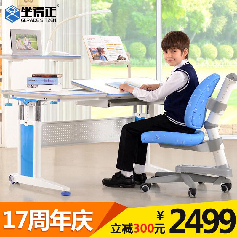 坐得正儿童学习桌5008+2009