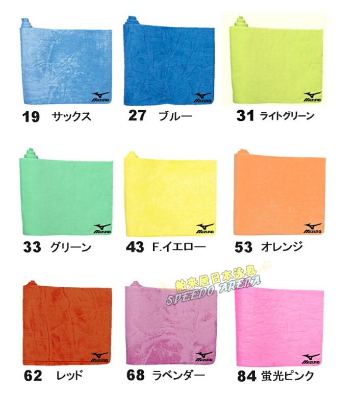 полотенце MIZUNO 85zt750
