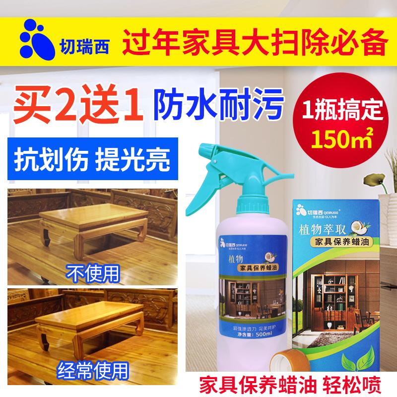 切瑞西实木家具养护蜡油