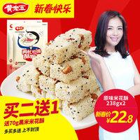 黄老五 花生米花酥糖 四川特产零食 手工小吃休闲糕点 238*2