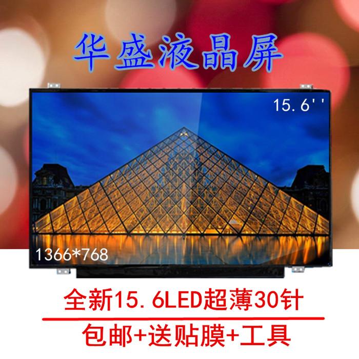 联想 G50-70 N50 B50-30 n50-45 Z50-80 小新V2000液晶屏幕显示屏