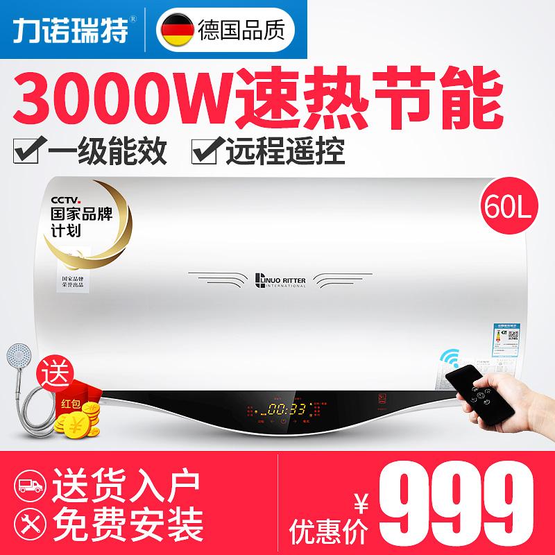 力诺瑞特遥控电热水器f6030b1