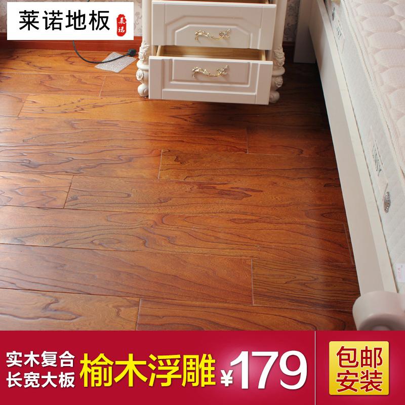 莱诺实木复合地板三层实木地板榆木