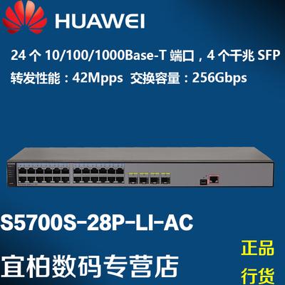 huawei华为S5700S-28P-LI-AC千兆24口交换机带4SFP光口
