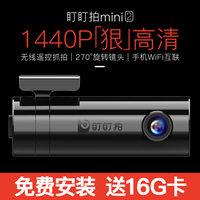 盯盯拍行车记录仪高清夜视mini2无线wifi 1440P迷你广角 智能车载