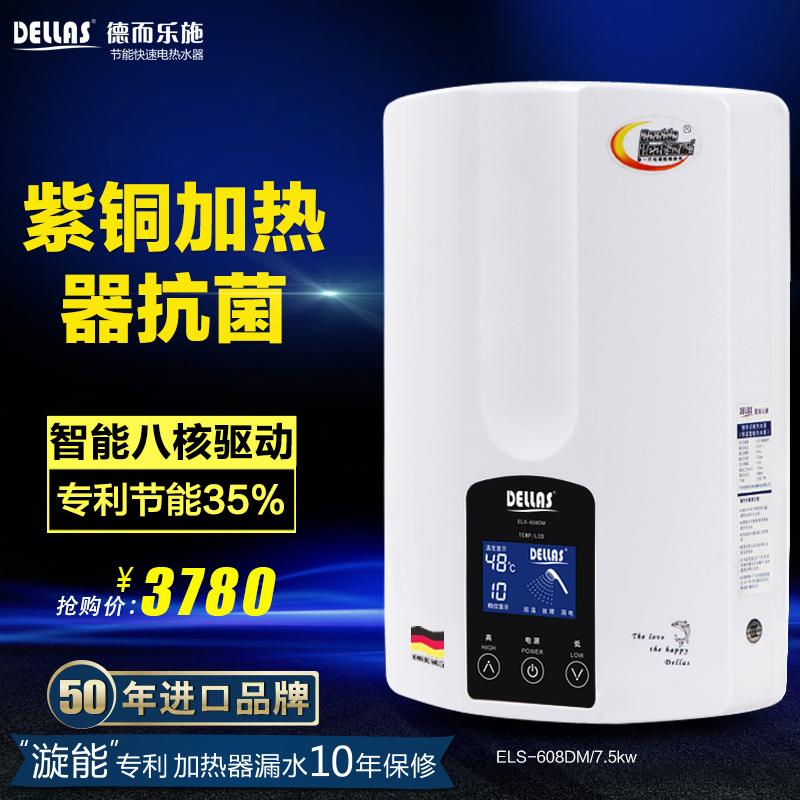 德而乐施即热式电热水器els608dm