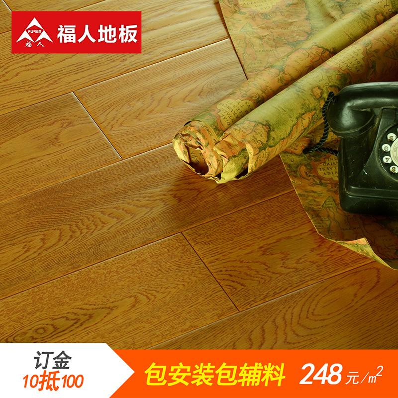 福人实木复合地板DSP0133多层