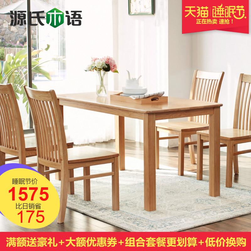 源氏木语全实木餐桌Y2850