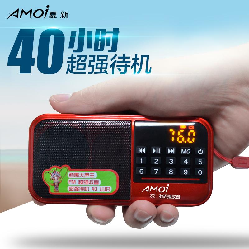 Amoi/夏新 S2 收音机 老年人迷你插卡音箱便携式mp3音乐播放器听戏评书