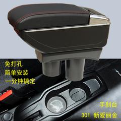 专用于东风标致301全新爱丽舍扶手箱免打孔标志改装手扶款16