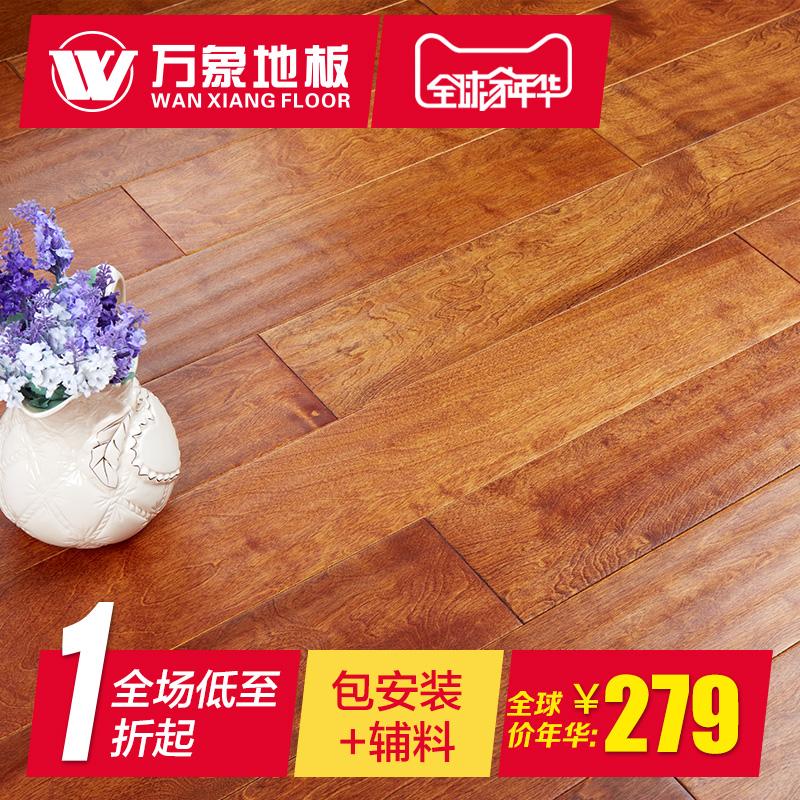 万象实木复合地板手抓纹