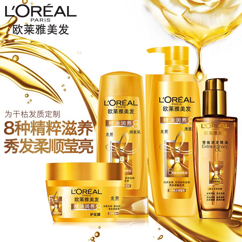 L'OREAL 欧莱雅美发摩洛哥精油润养洗发护发套装 干枯柔顺正品产品展示图2