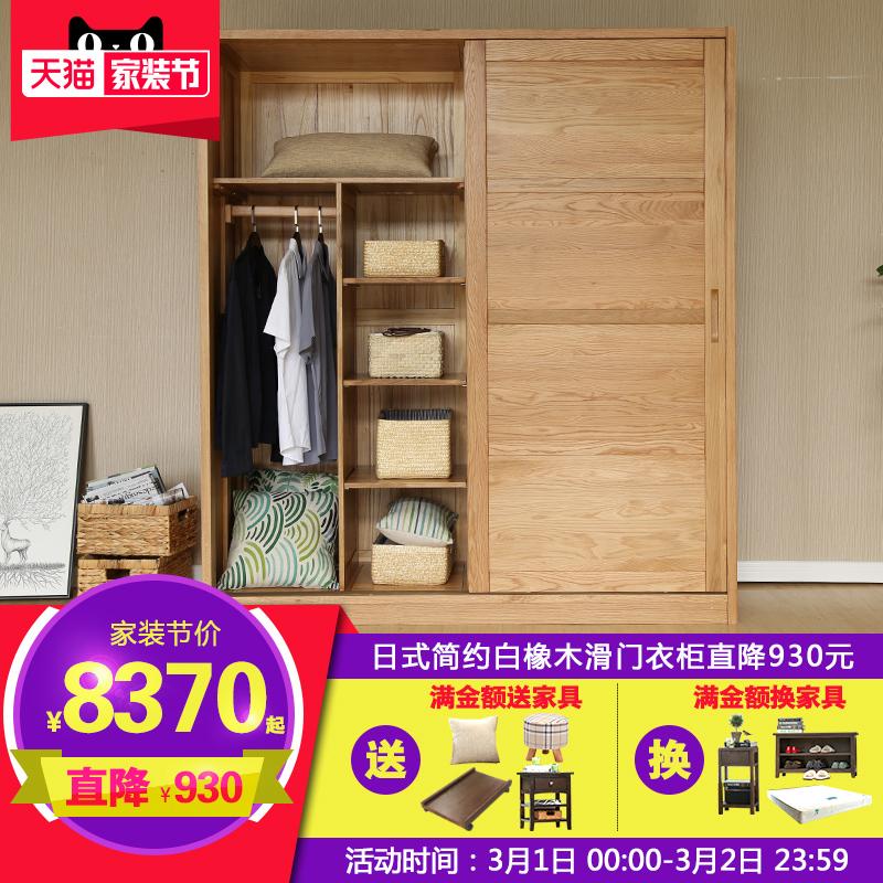 优木纯实木1.8米滑门衣柜