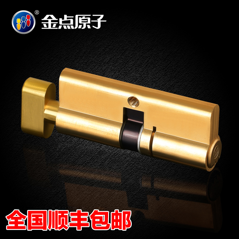 金点原子防盗门锁芯DK/XL