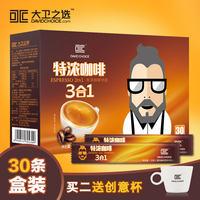 大卫之选速溶咖啡三合一即溶咖啡粉特浓3合1咖啡15g*30条共450g